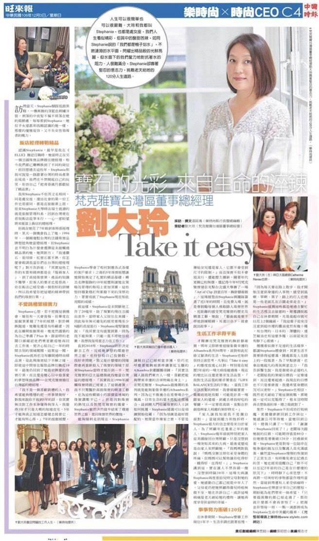 2017 年 12 月 3 日 刊登於中國時報(圖╱ 中國時報)