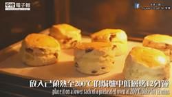英式茶點「葡萄司康餅」輕鬆做 一口咬下如貴婦般享受