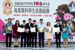 全國商業類學生技藝競賽 樹德家商資料處理科奪3金手獎