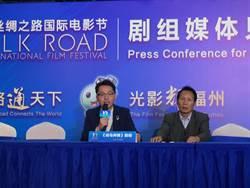 福州國際電影節 絲路文化與電影相互結合