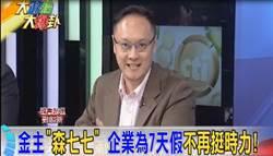 《大政治大爆掛》金主「森七七」 企業為7天假不再挺時力!