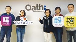 Yahoo台灣 成Oath登陸跳板