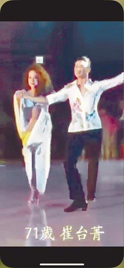 韓湘琴被當崔苔菁「美麗的錯誤」