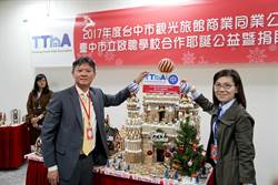 台中市10家五星級會員飯店首度攜手做公益