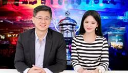《時來運轉》眉角 – 林博泰:「第一屆亞洲電子遊戲高峰論壇」聚焦電競、運彩