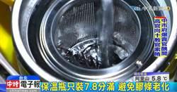 影》天冷保溫商品熱銷 保溫瓶「這樣用」延長使用期
