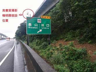 ETC分析飆車路段 國道超速無所遁形