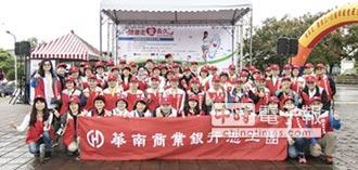 華銀關懷心障者活動開跑