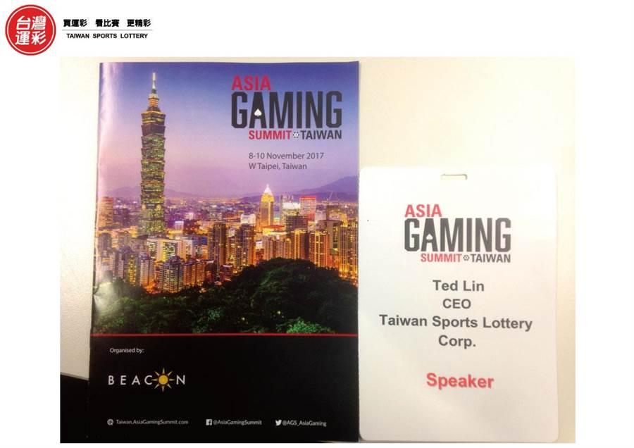 第一屆亞洲電子遊戲高峰論壇證件。(台灣運彩提供)