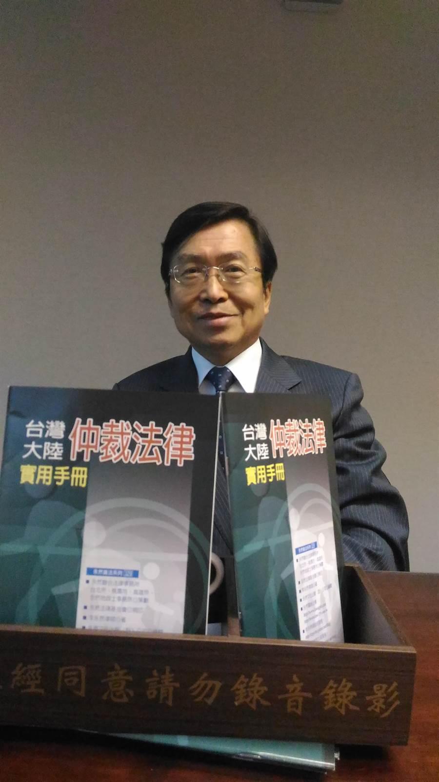 李永然律師推薦大陸台商走仲裁程序解決商業糾紛