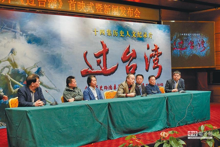 由福建海峽電視台、福建省東宇影視有限公司製播的「過台灣」大型歷史人文紀錄片,4日於北京台灣會館舉辦首映記者會。(記者蔡浩祥攝)
