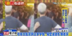 影》陸客因點菜與店家爭執!隔壁桌錄影爆衝突