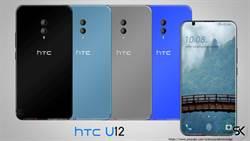 HTC U12規格再曝光 雙攝/4K螢幕有望
