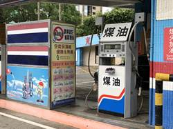 冷氣團報到 中油直營加油站開賣煤油