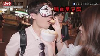 街頭實測!外國人盲吃台灣美食 臭豆腐味道比腳臭?