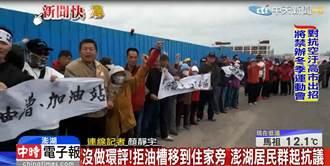 影》「油槽不要放我家!」 澎湖居民群起抗議