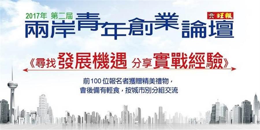 由旺報主辦的「第二屆兩岸青年創業論壇」即將於12/20上午8:30,在台北時報大樓免費舉辦。