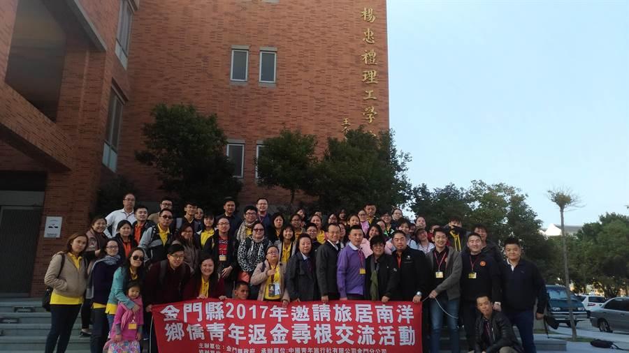 來自東南亞5國的南洋金門僑青尋根團在楊忠禮理工學院前合影。(金大提供)