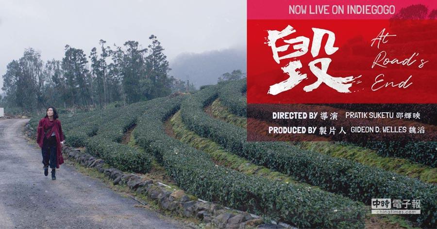 電影文創產業培育人才及策略投資人,圖為2位美國年輕新創者拍攝的新電影《毀》劇照,以台灣大自然為拍攝場景,並運用串流網路平台進入美國群募網站,把「Love for Taiwan」打進國際平台。圖/作者提供