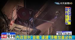 影》違建火警兩周奪10命 內政部研議修建築法