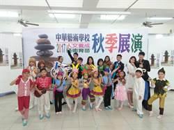 中華藝校秋季展演9日登場 主題是「里程碑」