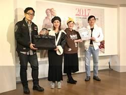 黃子佼為公益策展 小燕姐等22位女星捐精品包響應