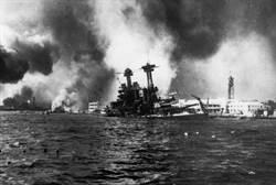 珍珠港事變76年 改變全球格局的一天