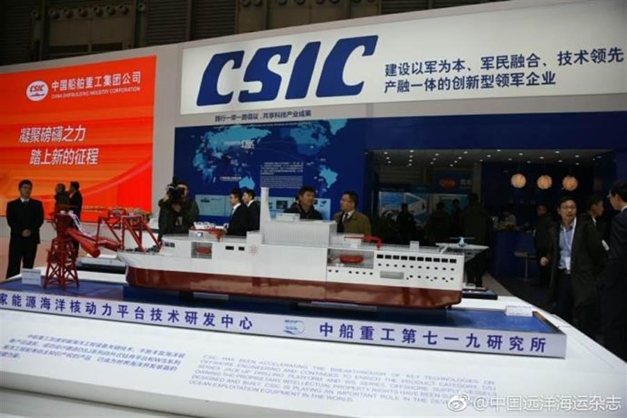 中船重工2萬噸海洋核動力平臺模型在中國上海國際海事展中亮相。(中國遠洋海運雜誌微博)