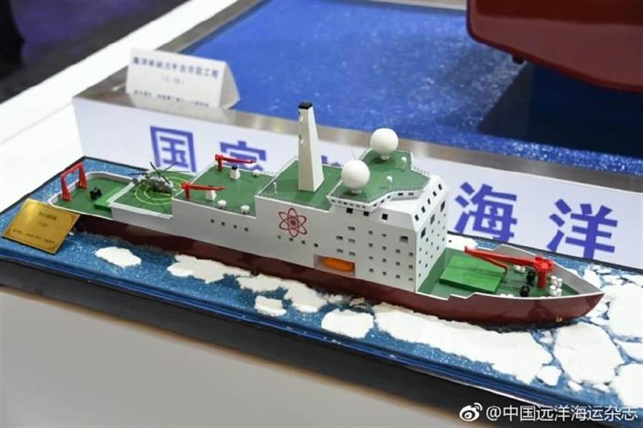 中國為了國家利益,要爭北極圈話語權,未來核動力破冰船(見圖)可能派上用場。(中國遠洋海運雜誌)