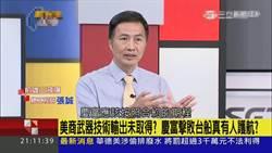 獵雷艦解約在即  徐欣瑩:蔡總統你國艦國造的決心呢?