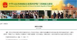 恐攻針對中國人! 陸駐巴基斯坦使館發布警訊