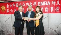 和泰大金空調副總經理 林鴻志接任成大EMBA 台北校友會理事長