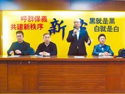 王炳忠被搜索 主席郁慕明:新黨是能有什麼機密?