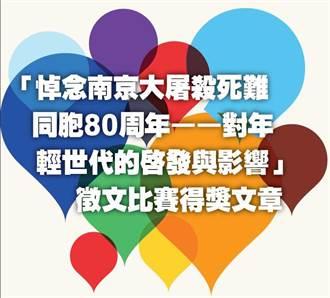 佳作獎-悼念南京大屠殺死難同胞八十周年賦