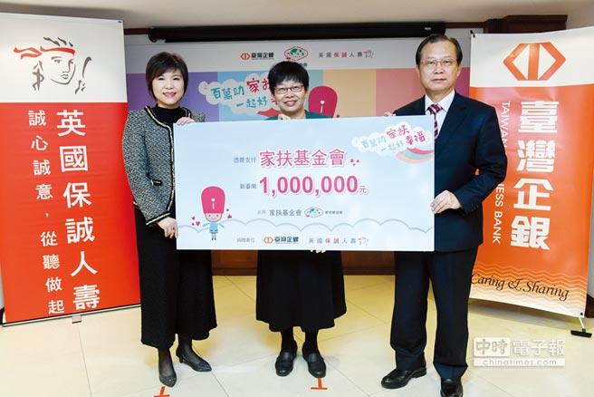 保誠人壽總經理王慰慈(左一)與臺灣企銀總經理周燦煌(右一),一同捐贈百萬元予家扶基金會,並由家扶執行長何素秋親自接受。圖/業者提供