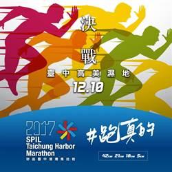 《半導體》矽品冠名贊助,台中港灣馬拉松明開跑