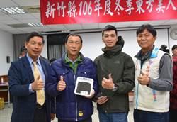 新竹縣冬季東方美人茶比賽出爐 徐耀良再獲特等獎