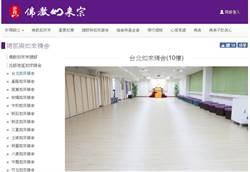 網友發起「拔妙禪精舍」活動 民政局:依法列冊輔導
