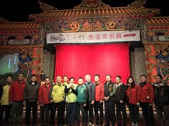 客家傳統戲曲收冬戲 周末土城開演