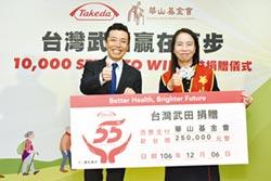 台灣武田愛心捐款 贈予華山基金會