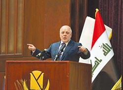 伊拉克宣布 與IS戰爭結束