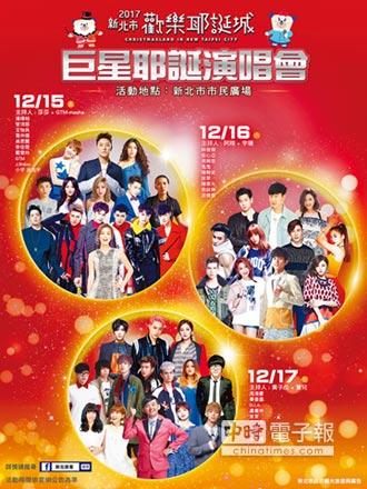 2017新北歡樂耶誕城 光雕主燈秀換新裝