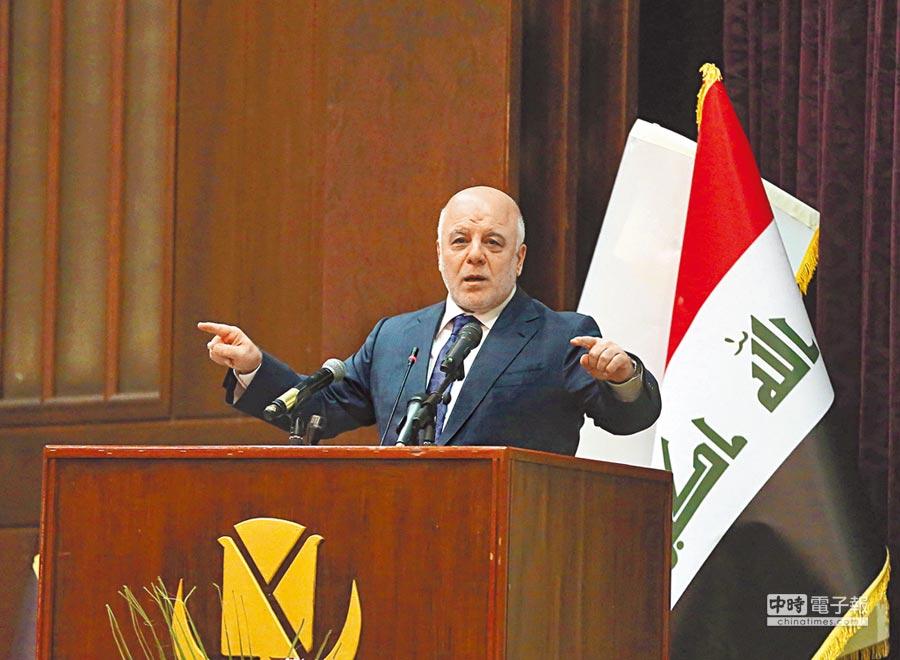 伊拉克總理阿巴迪9日在巴格達舉行的記者會上宣布,政府軍已完全控制了伊拉克與敘利亞交界地區,與「伊斯蘭國」(IS)的戰爭到此結束。(美聯社)