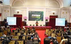 資安即國安 蔡英文提出三大國家級目標