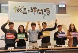 台大學生會辦意向投票 籲校長候選人重視學生