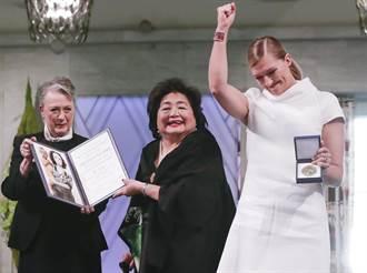 2017諾貝爾和平獎 由原爆倖存者代表收領