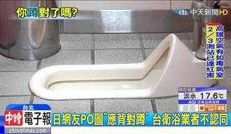 影》日網友曝蹲式廁所用法 台人驚「蹲錯了20年」