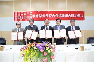 南華大學攜手中正等4校跨校選課資源共享