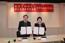 國研院與科教館簽署MOU 擬打造科普傳播園區