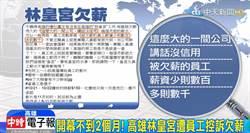 影》員工控訴拖欠薪水 林皇宮澄清:資料繳不齊